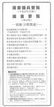 別冊2(日程関係)