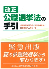 改正公職選挙法の手引