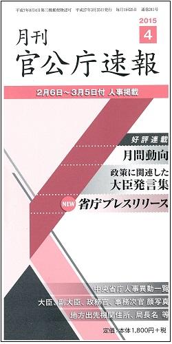 月刊 官公庁速報
