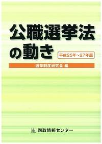 公職選挙法の動き【平成25年~27年版】