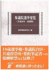 参議院選挙要覧 平成28年・最新版