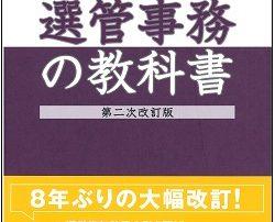 選管事務の教科書 第二次改訂版