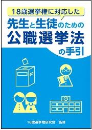 先生と生徒のための公職選挙法の手引