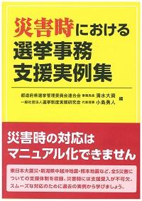 災害における選挙事務支援実例集