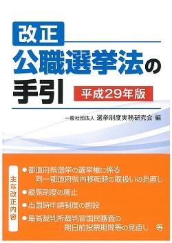 改正公職選挙法の手引 平成29年版 | 国会議員情報の国政情報センター