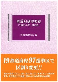 憲法改正 国民投票法・公職選挙法 法律/施行令 対照法令集